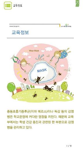 모두가 행복한 인천 교육 : 제2호|玩新聞App免費|玩APPs