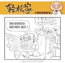 Photo: 轻松家朱时毛:在KTV看党报