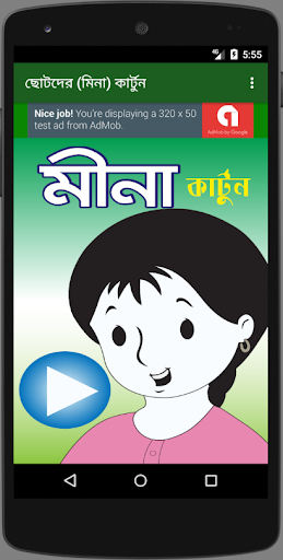 ছোটদের কার্টুন(মিঠু-মিনা-রাজু) 1.6 screenshots 7