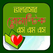 রোমান্টিক এস.এম.এস! Love SMS