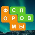 Формы Слов icon