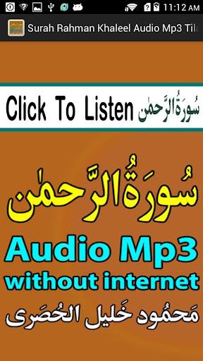 Surah Rahman Free Audio Mp3