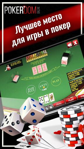 Покердом - онлайн покер for PC
