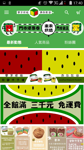 樂禾烘焙 西瓜吐司