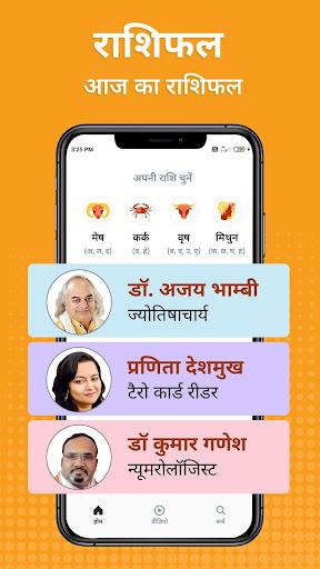 Dainik Bhaskar screenshot 5
