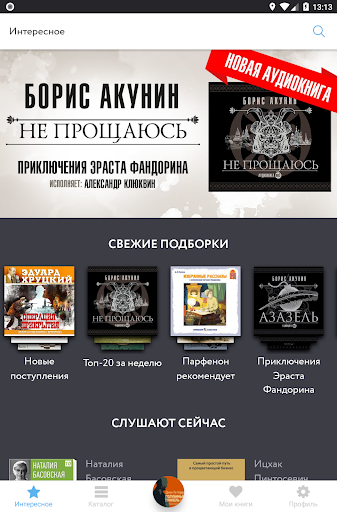 Аудиокниги бесплатно. Патефон screenshot 9