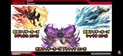 仮面ライダーオーズ-進化先