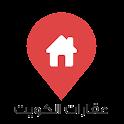 عقارات الكويت icon