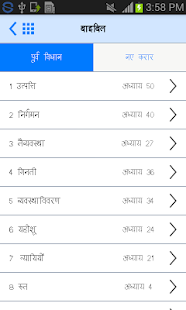 Hindi Bible (Pavitra Bible)- screenshot thumbnail