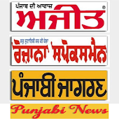 Punjabi Latest NewsPaper