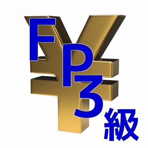 ファイナンシャルプランナー FP3級 問題集  教育 App LOGO-APP試玩