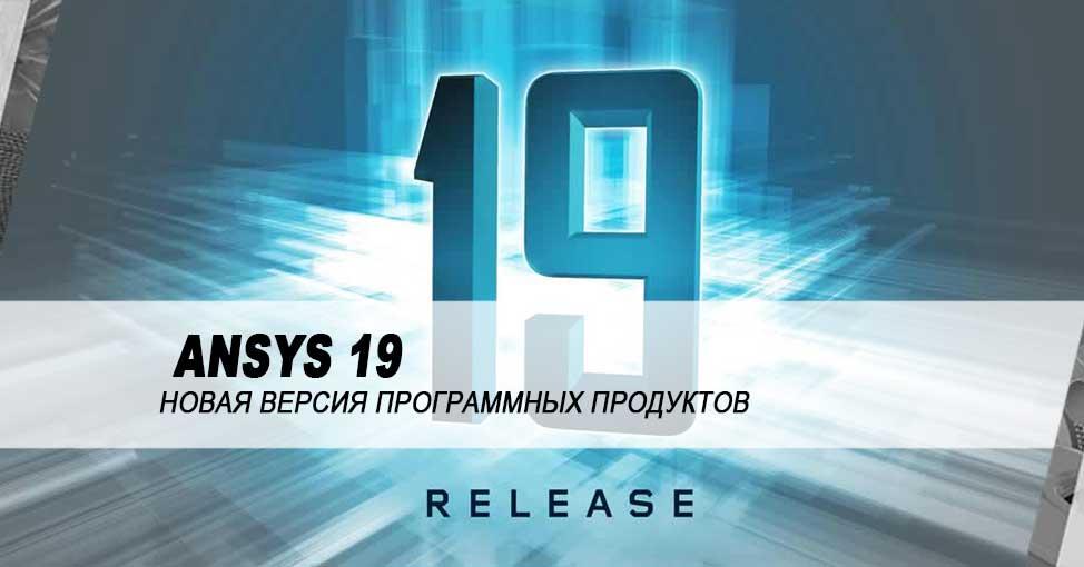 Представляем новую 19-ю версию программных продуктов ANSYS!