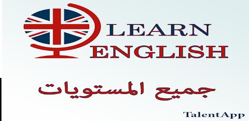 دروس تعليم اللغة الانجليزية بالصوت و بدون انترنت for PC