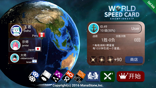国际高速纸牌