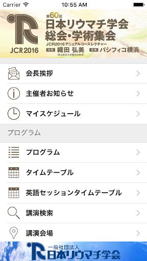 無料医疗Appの第60回日本リウマチ学会総会・学術集会|記事Game
