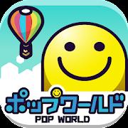 ポップワールド -POP WORLD- MOD APK 1.2.1 (Money increases)