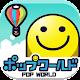 ポップワールド  -POP WORLD- (game)