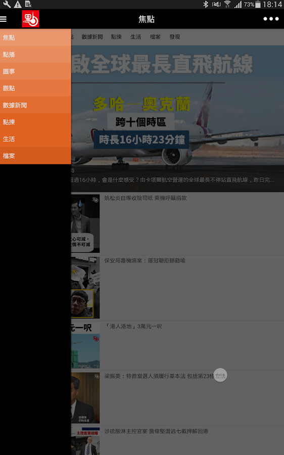 點新聞- screenshot