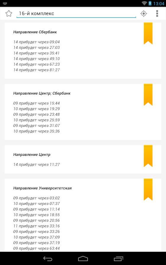 Челны-Трамвай – скриншот