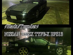 180SX RPS13のカスタム事例画像 Black Thunderさんの2021年01月25日20:57の投稿