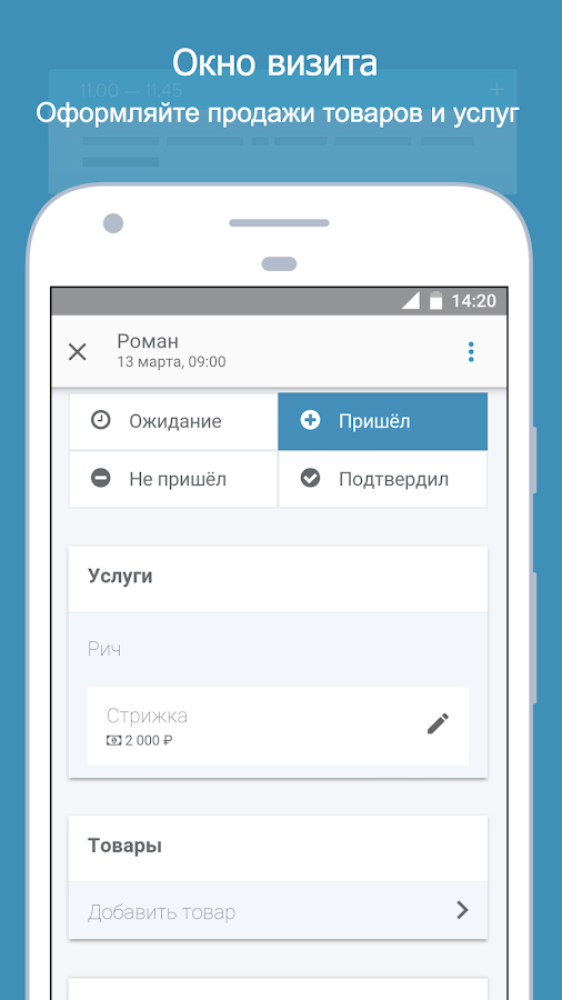 YCLIENTS- screenshot