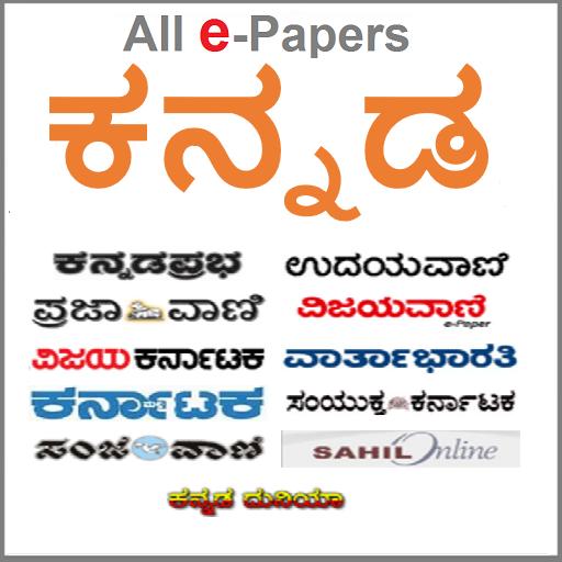 Kannada ePapers