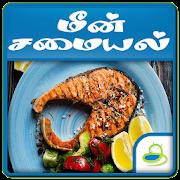 Fish Recipes - HealthyTips in Tamil