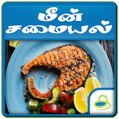 Fish Recipes - HealthyTips in Tamil