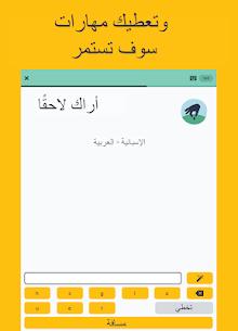 تعلم اللغات مع Memrise 8
