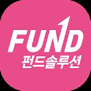 펀드솔루션(투자자용)