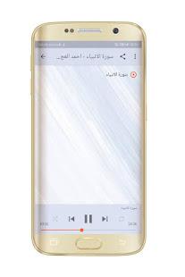 سورة الأنبياء mp3 أحمد العجمي بدون نت - náhled