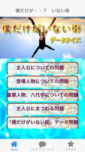 クイズ for 僕だけがいない街〜アニメマンガ藤沼悟VS八坂