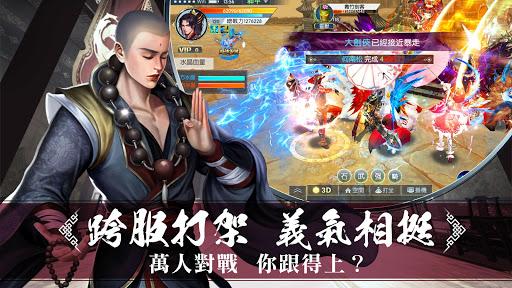 大劍M screenshot 15