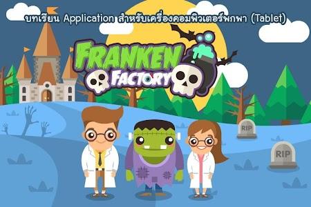 Franken Factory screenshot 0