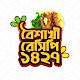 পহেলা বৈশাখ রেসিপি বই-pohela boishakh ranna recipe Download for PC Windows 10/8/7