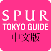 SPUR TOKYO GUIDE (Chinese)