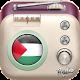 All Palestine Radio Live Free APK