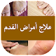 أمراض القدم و علاجها - بدون نت (app)