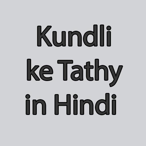 Comment faire correspondre Kundli