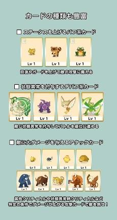 ダブルアップモンスターズ - ローグライクなカジュアルカードバトルのおすすめ画像4