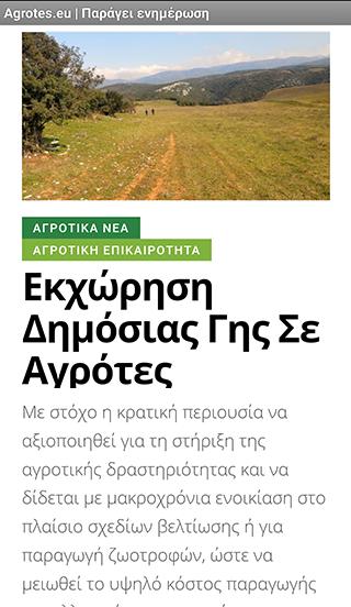 Agrotes.eu - στιγμιότυπο οθόνης
