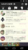 Screenshot of Namepara Viewer
