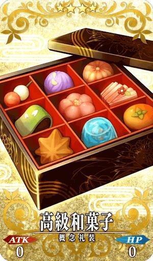 高級和菓子