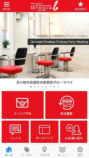 苫小牧市の美容室Groove.b 公式アプリ