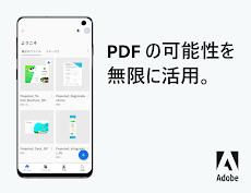 Adobe Acrobat Reader: PDF の閲覧・作成・編集のおすすめ画像1