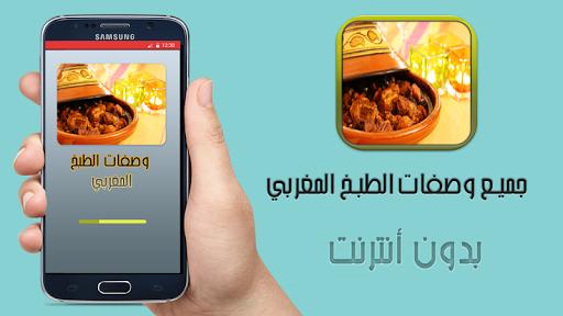 جميع وصفات الطبخ المغربي