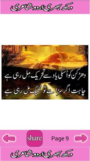 Sad shayari in urdu font sexual health