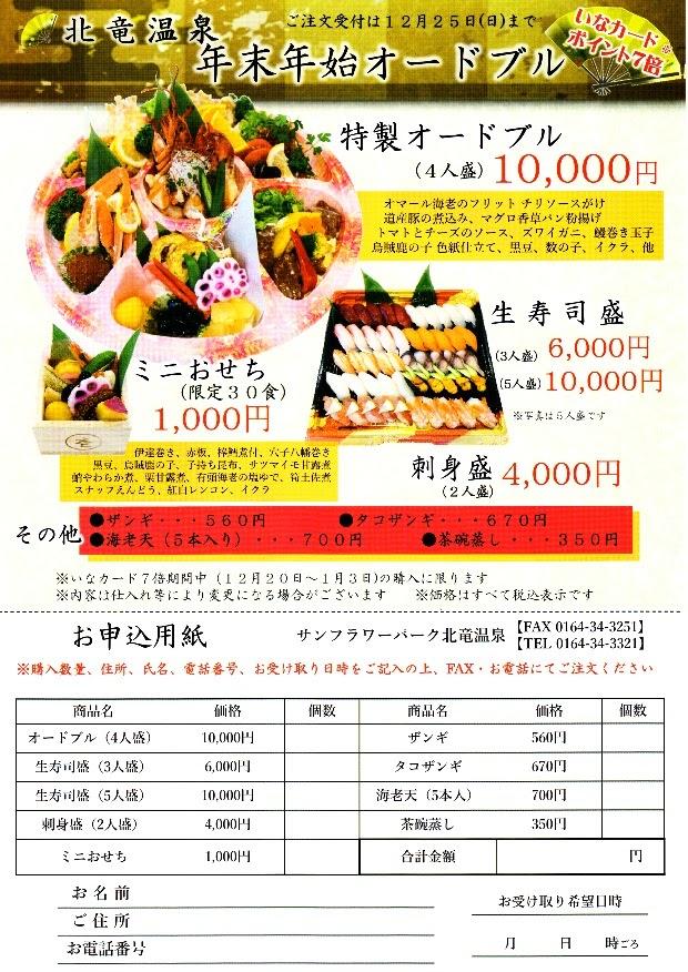 年末年始オードブル・生寿司(2017年用)