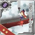 増設バルジ(大型艦)