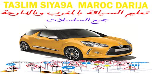 TA3LIM SIYA9A PC TÉLÉCHARGER MAROC 2015